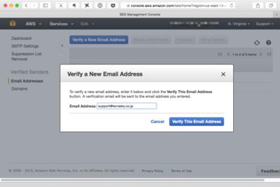 Amazon SESで送信元メールアドレスを作成