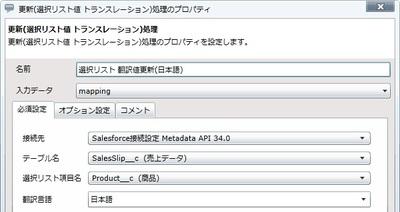 Metadataアダプタ設定2