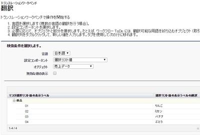選択リスト 翻訳値(日本語) 変更後
