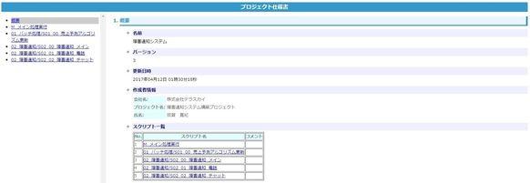 20170411_プロジェクト仕様書_1_1.jpg