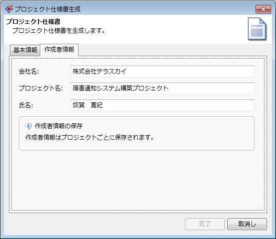 20170411_プロジェクト仕様書生成_作成者情報.jpg