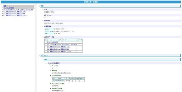 20170411_プロジェクト仕様書_0_1.jpg