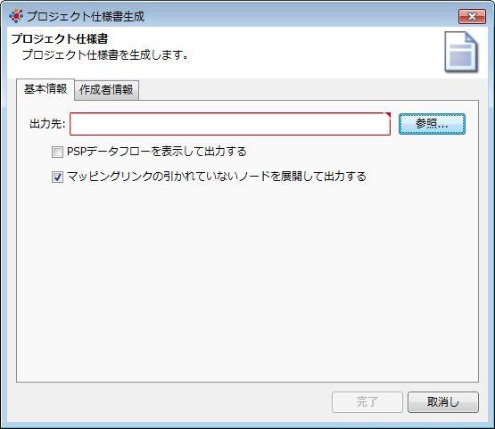 20170411_プロジェクト仕様書生成_基本情報.jpg