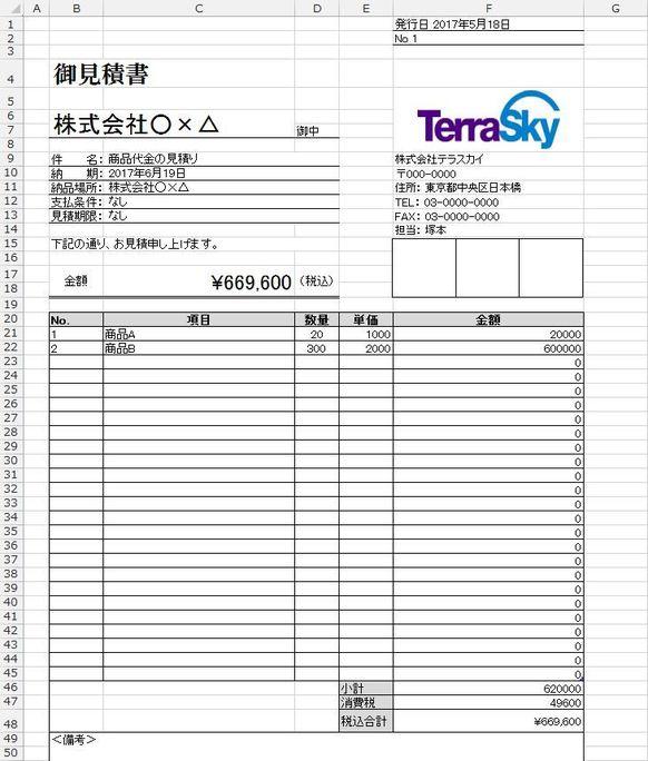 Blog_Excel_20170518_1.JPG