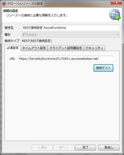 グローバルリソース.png