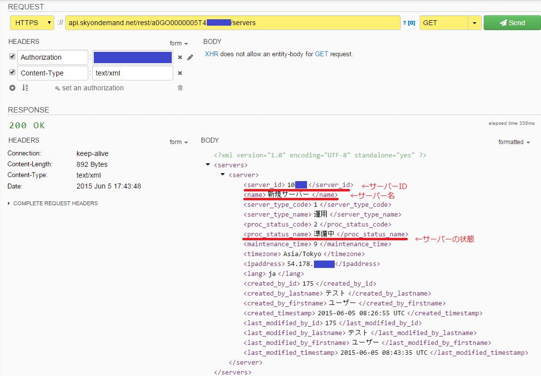 サーバー一覧(API)